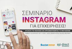 Σεμινάριο Instagram - Πως μπορεί μία επιχείριση να αξιοποιήσει τις δυνατότητες που προσφέρει ώστε να βρει νέους πελάτες και να αυξήσει τις πωλήσεις της!