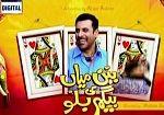 Babban Miyaan ki Begum Billo Eid Day 4 Special Telefilm on Ary Digital 1st August 2014