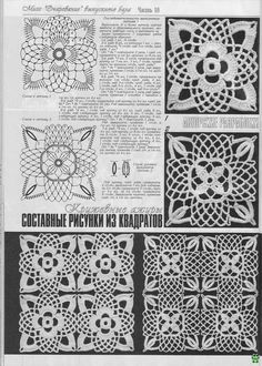 Square crochet motifs. For fishnet masterpieces .. Comments: LiveInternet - Russian Service Online Diaries