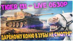 Tiger 131 обзор - халявный прем танк от ВГ в wot. Первые впечатления live.