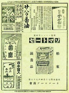 滑稽9 Vintage Graphic Design, Retro Design, Graphic Design Inspiration, Chinese Posters, Newspaper Design, Japan Design, Publication Design, Retro Illustration, Retro Ads