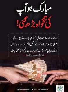 Dua to increase salary Urdu Quotes Islamic, Islamic Phrases, Islamic Teachings, Islamic Messages, Islamic Dua, Islamic Inspirational Quotes, Duaa Islam, Islam Hadith, Allah Islam
