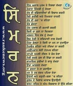 Sikh Quotes, Gurbani Quotes, True Quotes, Guru Granth Sahib Quotes, Sri Guru Granth Sahib, Punjabi Poems, Punjabi Quotes, Radha Soami, Guru Pics