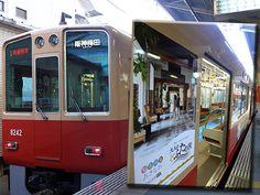 阪神電鉄「沖縄ジャックトレイン」、初運行で山陽姫路駅にお目見え(写真ニュース)