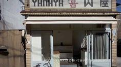 「10センチ」三谷龍二さんのあたらしい場所。ほぼ日刊イトイ新聞
