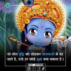 Krishna Quotes In Hindi, Radha Krishna Love Quotes, Lord Krishna Images, Radha Krishna Pictures, Gita Quotes, Karma Quotes, Reality Quotes, Radhe Krishna Wallpapers, Lord Krishna Wallpapers