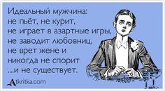 Идеальный мужчина: не пьёт, не курит, не играет в азартные игры, не заводит любовниц, не врет жене и никогда не спорит ....и не существует. / открытка №239031 - Аткрытка / atkritka.com