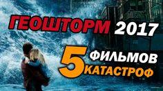 Геошторм 2017 и ещё 5 фильмов-КАТАСТРОФ | Movie Mouse