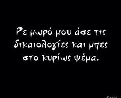 Wisdom Quotes, True Quotes, Words Quotes, Funny Greek Quotes, Funny Quotes, Funny Statuses, Life Words, Greek Words, Mindfulness Quotes