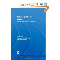 Language Life in Japan: Transformations and Prospects (Routledge Contemporary Japan Series)