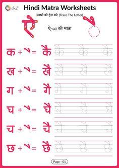Hindi Language Learning, Hindi Alphabet, Hindi Worksheets, Hindi Words, Letter T, Kids Learning, Homeschool, Parenting, Teaching