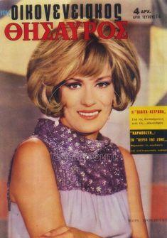 Μαίρη Χρονοπούλου Old Greek, 80s Kids, Old Magazines, Magazine Covers