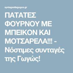 ΠΑΤΑΤΕΣ ΦΟΥΡΝΟΥ ΜΕ ΜΠΕΙΚΟΝ ΚΑΙ ΜΟΤΣΑΡΕΛΑ!!! - Νόστιμες συνταγές της Γωγώς!