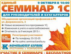 Приглашаем 9 октября 2013 года на Единый семинар 1С для руководителей и бухгалтеров http://pcs.ru/novosti/81