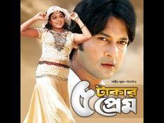 5 Takar Prem Movie song By Maruf | New Movie Song 2017