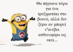 Φωτογραφίες από αναρτήσεις Funny Statuses, Funny Memes, Hilarious, Minion Meme, Minions, Funny Greek Quotes, Funny Photos, Favorite Quotes, Life Quotes