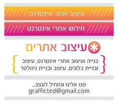 עיצוב אתרים לעסקים- grafficted  www.grafficted.com  עיצוב אתרי אינטרנט מקצועיים לעסקים וחברות   grafficted@gmail.com