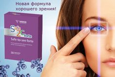 Safe-to-see Forte - лучшие витамины для глаз