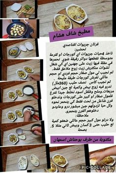 Eid Cookies Recipe, Cookie Recipes, Coco, Plats Ramadan, Algerian Recipes, Arabic Food, Vegetables, Cooking, Articles