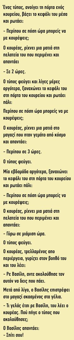 Ένας τύπος ανοίγει τη πόρτα ενός κουρείου Funny Greek Quotes, Body And Soul, Have A Laugh, Greece, Jokes, Lol, Let It Be, Humor, Sayings