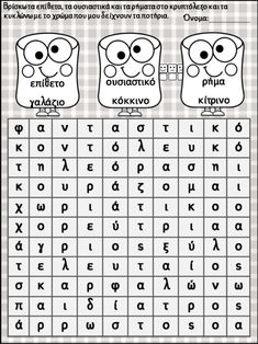 Greek Language, Book Activities, Grammar, Children, Kids, Exercise, Teaching, Education, Feelings
