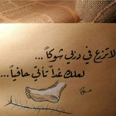 Arabic Words, Arabic Quotes, Islamic Quotes, Words Quotes, Me Quotes, Funny Quotes, Sweet Words, Love Words, Feeling Trapped