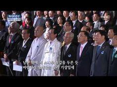 131003 제4345주년 개천절 경축식 애국가 제창 효린, 카이, 역사어린이합창단 지준혁 안도연