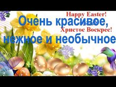 ПАСХА Видео поздравление с Пасхой Светлым Христовым Воскресеньем Христос Воскресе - YouTube