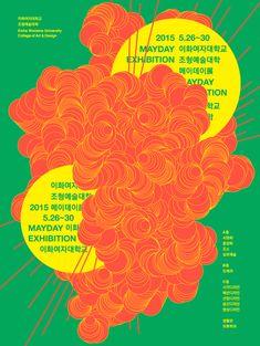 페이퍼프레스 paperpress Typo Poster, Typography Poster Design, Poster Layout, Graphic Design Posters, Graphic Design Illustration, Graphic Prints, Design Campaign, Exhibition Poster, Elements Of Design