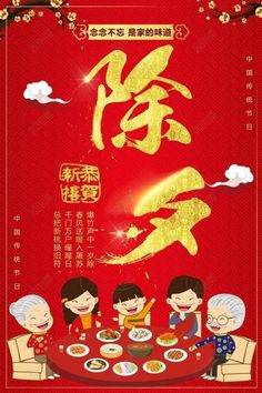 Chinese New Year Wishes, Chinese New Year Greeting, Chinese New Year 2020, Chinese Celebrations, Festival Quotes, Happy Mid Autumn Festival, Happy New Year Greetings, Birthday Blessings, Brand New Day