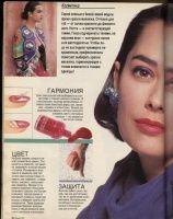 BURDA MODEN 1991 9