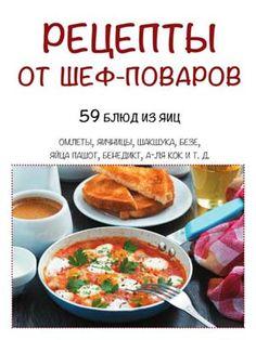 Рецепты от шеф-поваров № 13 (2015) 59 блюд из яиц