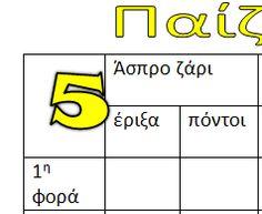 Τάξη αστεράτη: Βρίσκω την προπαίδεια του 10 και του 5,μαθαίνουμε μέσα από ασκήσεις και παιχνίδια, κεφ.24