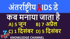 On what date International AIDS day is celebrated? Which is International environment day? Hindi GK on 7 Seconds GK ch.