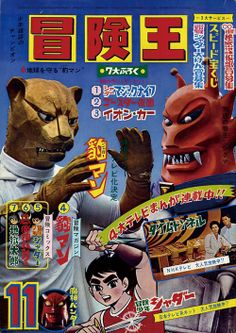 冒険王 -- 1967 Japan Illustration, Manga Covers, Box Art, Jaguar, Cover Art, Cowboys, Manga Anime, Monsters, Hero