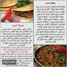 طبخة مقلقل لحم Tres Leches Cake, Recipe Mix, Middle Eastern Recipes, Arabic Food, Food Dishes, Lamb, Sandwiches, Food And Drink, Cooking Recipes