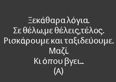 Qoutes, Life Quotes, I Love You, My Love, Greek Quotes, Love Quotes For Him, True Stories, Lyrics, Messages