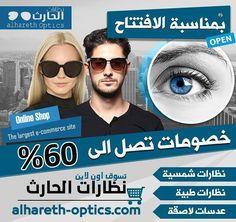 0e5ff86b9 نظارات الحارث افضل الموديلات بأفضل الاسعار متوفر لدينا جميع انواع العدسات  والنظارات الاصلية خدمة التوصيل لجميع