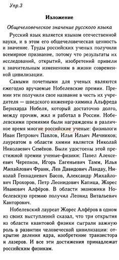 ГДЗ 3 - ответ на русский язык 9 класс Тростенцова