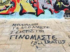 Ένας τοίχος, χιλιάδες μηνύματα — Iratus Religion Quotes, Greek Quotes, Qoutes, Street Art, Words, Wall, Lyrics, Positivity, Sky