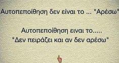 Καθημερινά βλέπουμε στα κοινωνικά δίκτυα εικόνες με φράσεις που θέλουν να εκφράζουν ή να μας προβληματίσουν. Πολλές από αυτές κρύβουν νοήματα πολύ σημαντικά που είναι δύσκολο να τα ερμηνεύσουμε πλήρως.    Η ελληνική γλώσσα είναι τόσο πλούσια Soul Quotes, Happy Quotes, Cool Words, Wise Words, Greek Quotes, Black Heart, Picture Quotes, Thoughts, Humor