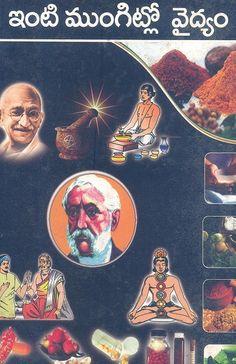 ఇంటి ముంగిట్లో వైద్యం(Inti Mungitlo Vaidyam) By Dr. B. Lakshmaiah Setty  - తెలుగు పుస్తకాలు Telugu books - Kinige