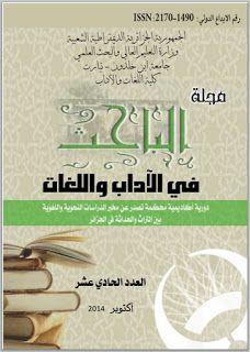 مكتبة لسان العرب: مجلة الباحث في الآداب واللغات