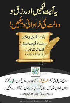 Urdu Quotes Islamic, Islamic Phrases, Islamic Teachings, Islamic Dua, Islamic Messages, Duaa Islam, Islam Hadith, Allah Islam, Islam Quran