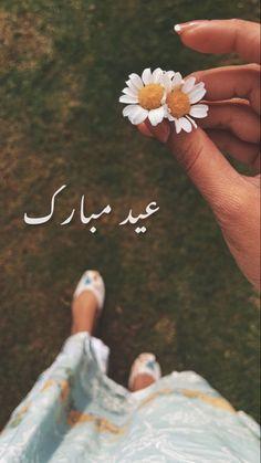 Eid Mubarak Quotes, Eid Mubarak Images, Cute Song Lyrics, Cute Songs, Beauty Tips For Skin, Beauty Hacks, Cute Panda Wallpaper, Panda Wallpapers, Teenage Girl Photography