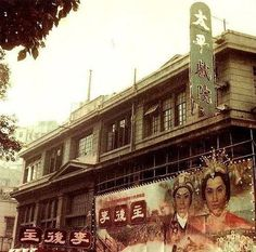 Tai Ping Theatre 太平戲院 Ad outside Hk Movie, British Hong Kong, Taiping, Old Pictures, Singapore, Theatre, The Outsiders, Cinema, Mansions