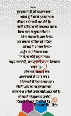 Friendship Quotes and Selection of Right Friends – Viral Gossip Friendship Quotes In Hindi, Hindi Quotes On Life, Life Quotes, Inspirational Poems In Hindi, Motivational Picture Quotes, Hindi Poems For Kids, Kids Poems, Apj Quotes, Poetry Quotes