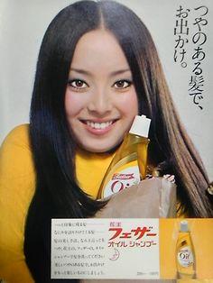 新藤恵美、花王フェザーオイル・シャンプー広告。/ Emi Shindō in Kaō's 'Feather Oil Shampoo' ad. circa 1971, Japan. ☆子供心に「汚れを取りたいのに、そこへなんでまた油?」…とか思った記憶が ^^;