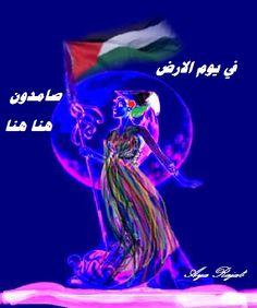 لوحة للفنانة التشكيلية الفلسطينية اية رجب 81
