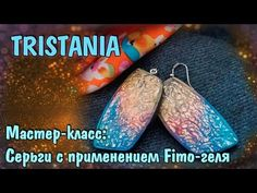 Polymer clay tutorial - Серьги с применением Fimo Liquid. - YouTube
